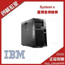IBM塔式服务器 X3100M4  E3-1220 主频3.1 4G 正品行货 全国包邮 价格:5750.00