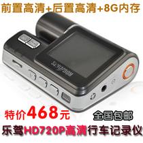 乐驾 行车记录仪 高清 行车记录仪 双镜头夜视 8G正品全国包邮 价格:468.00