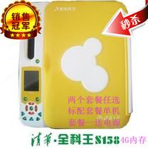清华同方点读机S158(4G)点读笔学习机品牌点读机正品五一促销特价 价格:488.00