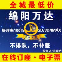 绵阳万达电影票影城2D3D IMAX 涪城/长虹 在线选座电子票 团购 价格:15.00