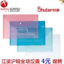 Shuter 树德文具/S209A 按扣资料袋 纽扣文件袋 文件袋 A4 35g/个 价格:1.08