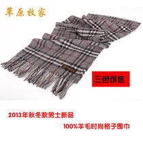 2013年秋冬款男士新品100%羊毛时尚格子围巾 价格:53.40