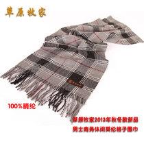 2013年秋冬款新品男士商务休闲英伦格子围巾 价格:41.40