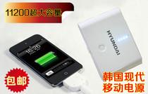 现代移动电源P102 苹果iphone5充电宝/器HTC三星4s11200毫安包邮 价格:85.00