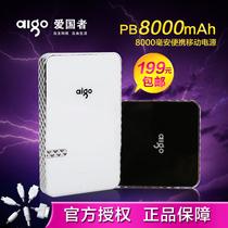 爱国者移动电源PB8000苹果5 iPhone4/S4 iPad HTC 三星手机充电宝 价格:228.00