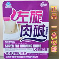 圣美康左旋肉碱减肥胶囊 排油降脂美体胶囊 正品保证 价格:39.00