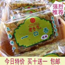 上海特产老香斋一口香核桃蛋黄酥沙琪玛传统糕点零食包邮买十送一 价格:28.80