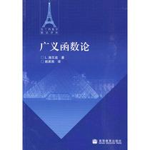 正版皇冠/广义函数论 价格:50.10