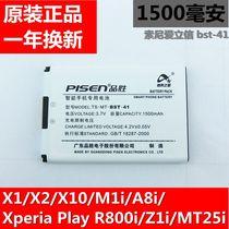 品胜 索尼爱立信 BST-41 X1 X2 X10 M1 A8  MT25i Z1i 手机电池 价格:23.00