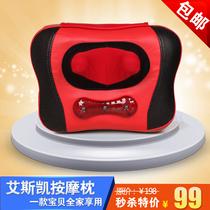 艾斯凯ASK-318D颈椎按摩器颈部腰部肩部多功能按摩枕按摩靠垫特价 价格:95.04