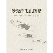 砂壳纤毛虫图谱/张武昌/科学出版社/书籍 全新 价格:96.00