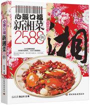 心服口福新湘菜2588例 陈志田 食谱 家常菜 包邮 湘菜菜谱书籍 价格:23.80