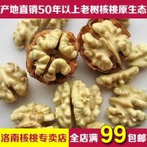 产地直销陕西商洛核桃去青皮湿核桃新鲜核桃嫩核桃三斤包邮送夹子 价格:24.00