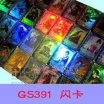 正版三国杀闪卡 GS391闪卡神将闪卡 送牌套 新阿狸标准版拆出 价格:5.00