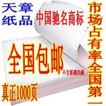 天章数码桥电脑打印纸(二三四五联一等分二等分三等分)包邮 丰伟 价格:39.00