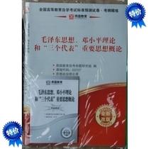 正版燕园试卷3707 03707毛泽东思想邓小平理论和三个代表重要概论 价格:8.00