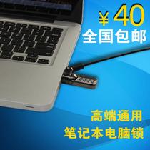 加长加粗 笔记本电脑锁 超级本笔记本锁mac苹果电脑防盗锁 通用型 价格:40.00