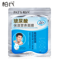 柏氏玻尿酸保湿营养面膜(单片)25ml 补水面膜贴 面贴膜正品 价格:9.90