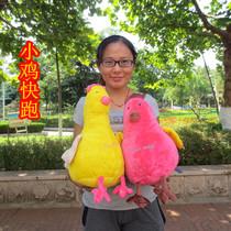 正品创意小鸡快跑毛绒玩具公鸡母鸡情侣毛绒鸡娃娃公仔摆件玩偶 价格:17.00