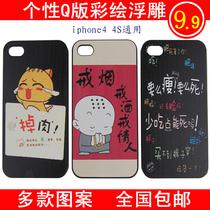 包邮苹果iphone 4 4S个性浮雕情侣手机壳 苹果4手机壳 情侣彩绘壳 价格:9.90