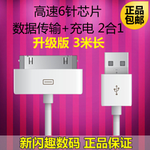 Remax苹果 4s 数据线 iPhone4S配件 Iphone4 iPad2 New ipad 包邮 价格:9.90