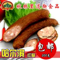 正宗秋林里道斯红肠包邮 手工香肠 熟食 哈尔滨红肠包邮假一赔百 价格:20.80