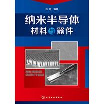 纳米半导体材料与器件 正版书籍 价格:47.00