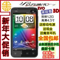 五月份大促销 送移动电源 HTC X515D G17 EVO 3D裸眼3D电信CDMA 价格:1080.00
