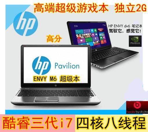 HP/惠普DV6-7002TX 三代i7笔记本电脑 ENVY-M6 独显超级游戏本本 价格:3999.00
