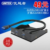 优越者Y-3901 软驱位USB3.0前置面板 20Pin转USB3.0前置面板 两口 价格:46.55