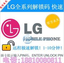 LG GR700 GD550 SU950 KU9500解锁码 提供IMEI即可 价格:15.00