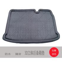 特价东风 风行景逸后备箱垫 1.5XL/1.8/LV专用后箱垫 高档皮革 价格:20.00