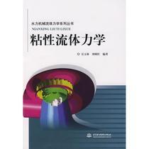 粘性流体力学 (水力机械流体力学系列丛书) 书籍 现货 正版 价格:35.90