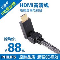 飞利浦HDMI线高清线SWL7004数据线旋转180度接电视1.4版3D 3米5米 价格:98.00