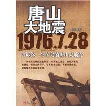 [正版包邮]唐山大地震(第3版)/钱钢著/文学书籍 价格:27.70