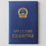 组织机构代码证正本+副本 共2本 营业执照副本证件皮套 价格:6.00