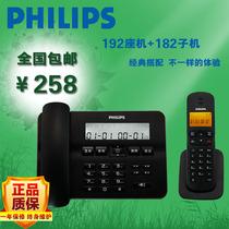 正品 飞利浦 192 数字无绳电话机 子母机 家用无线座机 包邮送礼 价格:258.00