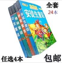 包邮儿童读物3-6-8岁故事书格林童话安徒生童话公主童话伊索寓言 价格:10.80
