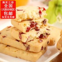 淘仔休闲零食品蔓越莓曲奇纯手工饼干200g酥香松脆特产 价格:10.50