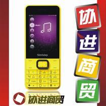 信得乐N82G 双卡双待 直板手机 QQ 大字体 超长待机 全新正品 价格:128.00