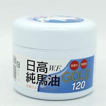 正品日本北海道日高纯马油 GOLD120ml 抗皮肤干痒干燥 水保湿日霜 价格:98.00