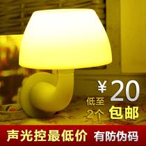 创意感应灯节能插电床头灯光控声控灯LED小夜灯宝宝墙壁灯蘑菇灯 价格:23.00