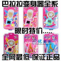 奥迪双钻巴拉拉小魔仙玩具 美琪美雪高级手机变身器小蓝贝贝魔镜 价格:19.00