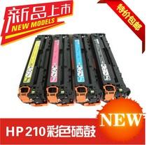 惠普 251硒鼓 HP LaserJet Pro 200 M276nw M251 131 CF210A硒鼓 价格:74.00
