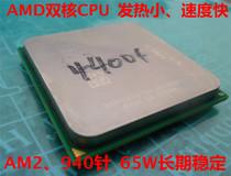 AMD速龙4000+双核CPU AM2主板940针CPU速龙双核3800+ 4000+4400+ 价格:49.97