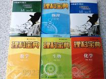 新编高中《理科宝典+英语宝典》全套5科6本 数学物理化学生物英语 价格:160.00