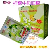正品 御雪 安岳柠檬牛奶面膜贴 营养紧致 补水美白祛黄 20片 包邮 价格:74.80