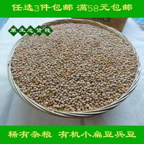 稀有五谷杂粮 农家自种有机小扁豆  滨豆兵豆小豌豆扁豆籽 500g 价格:6.50