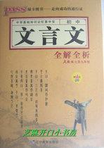 绿卡图书 PASS 初中文言文全解全析 人教版七至九年级 第3次修订 价格:7.00