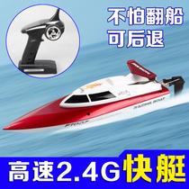 飞轮遥控船 高速冲锋快艇/不怕翻船 2.4G遥控快艇军舰模型包邮 价格:135.00